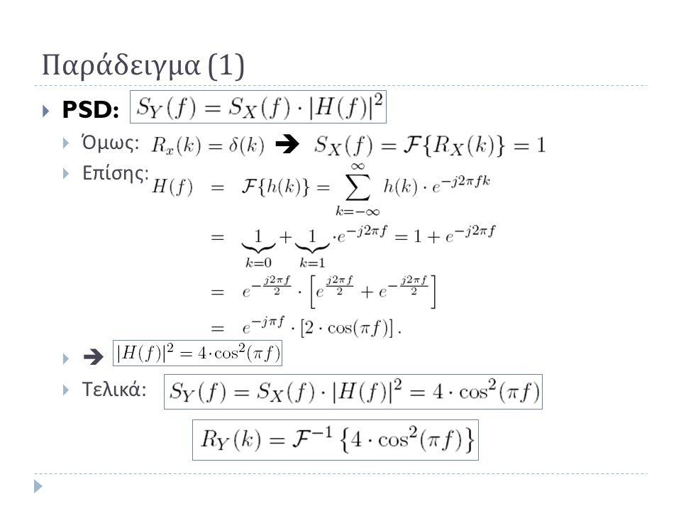 Παράδειγμα (1) PSD: Όμως: Επίσης:  Τελικά: 
