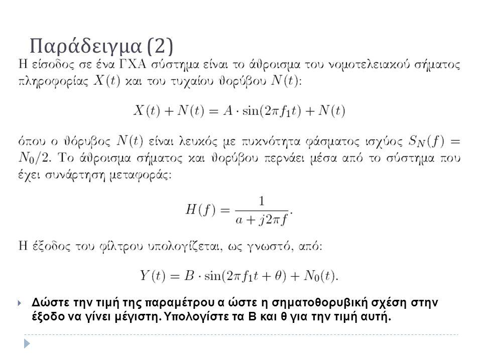 Παράδειγμα (2) Δώστε την τιμή της παραμέτρου α ώστε η σηματοθορυβική σχέση στην έξοδο να γίνει μέγιστη.