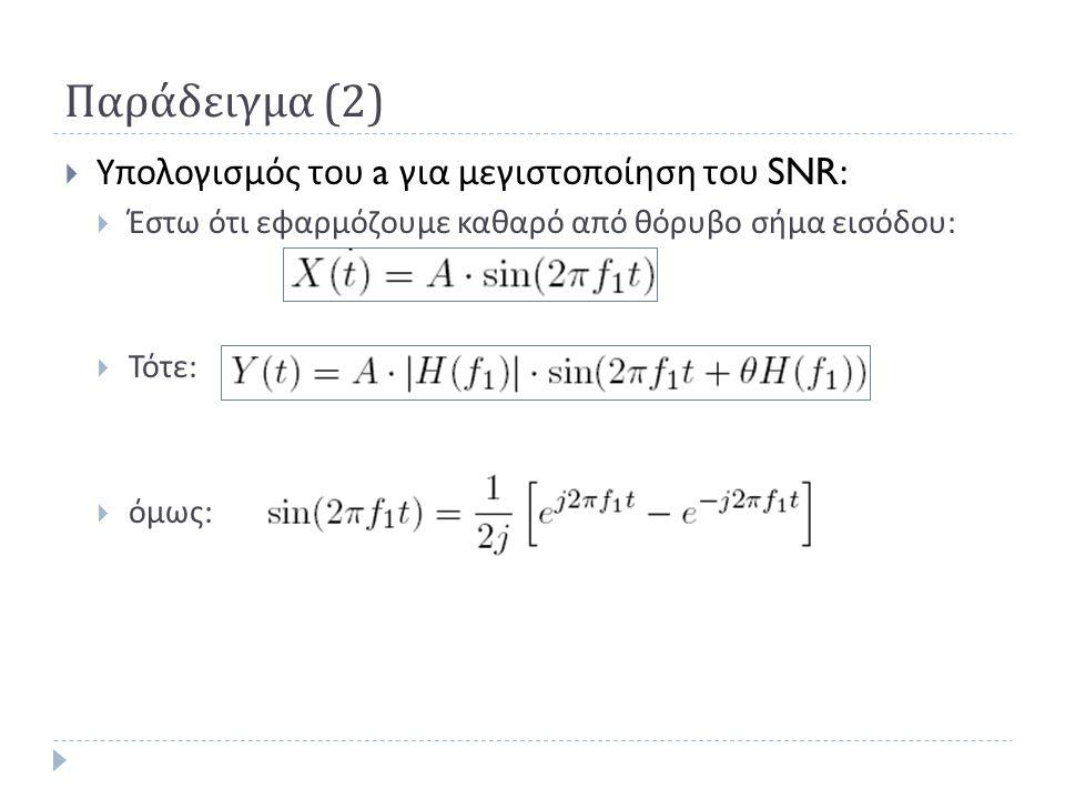 Παράδειγμα (2) Υπολογισμός του a για μεγιστοποίηση του SNR: