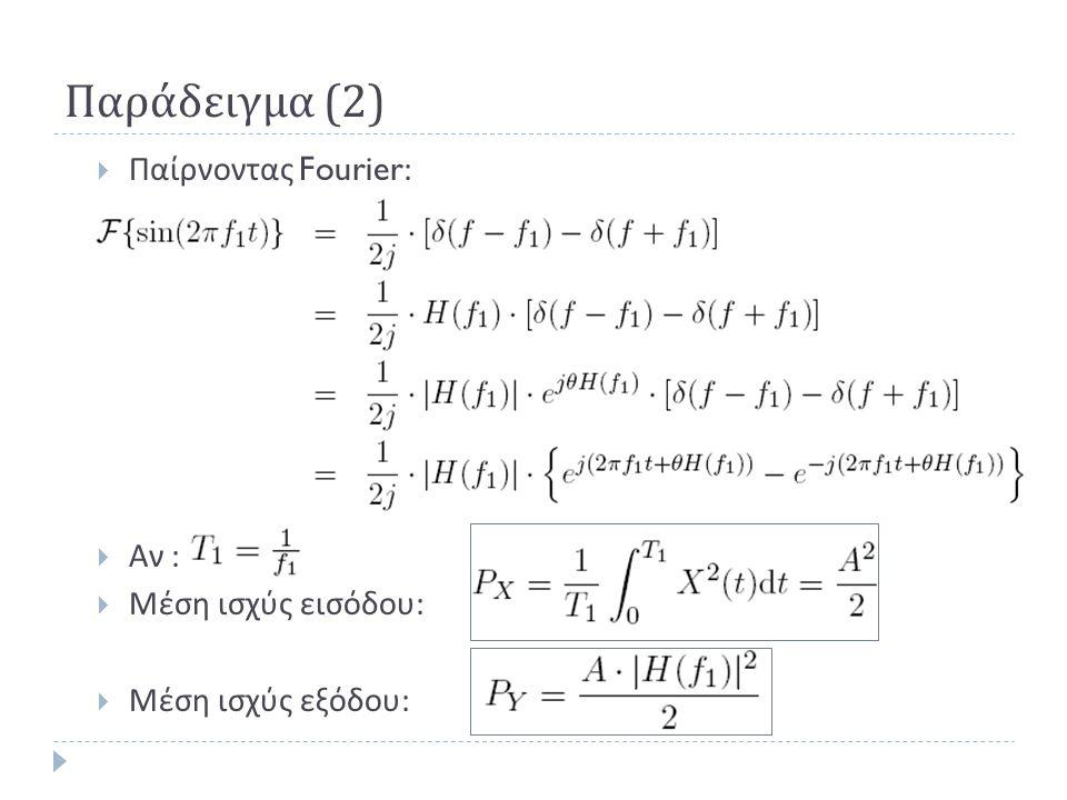 Παράδειγμα (2) Παίρνοντας Fourier: Αν : Μέση ισχύς εισόδου: