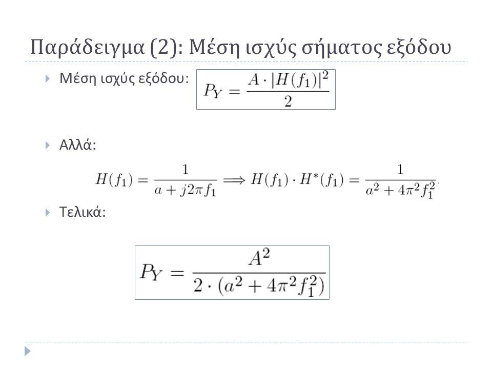 Παράδειγμα (2): Μέση ισχύς σήματος εξόδου