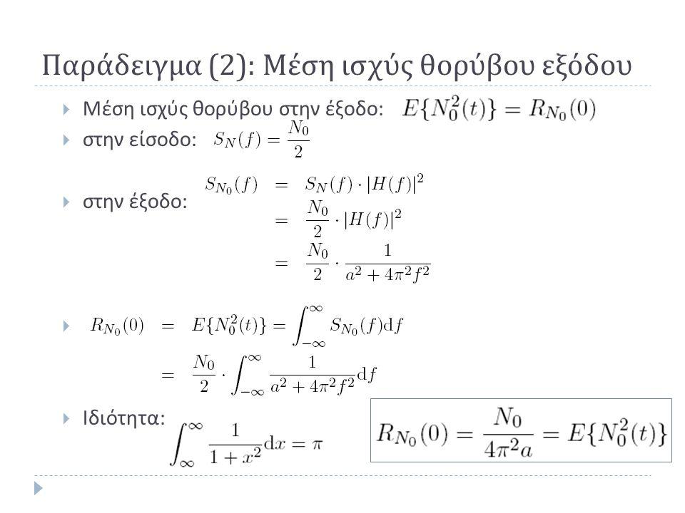 Παράδειγμα (2): Μέση ισχύς θορύβου εξόδου