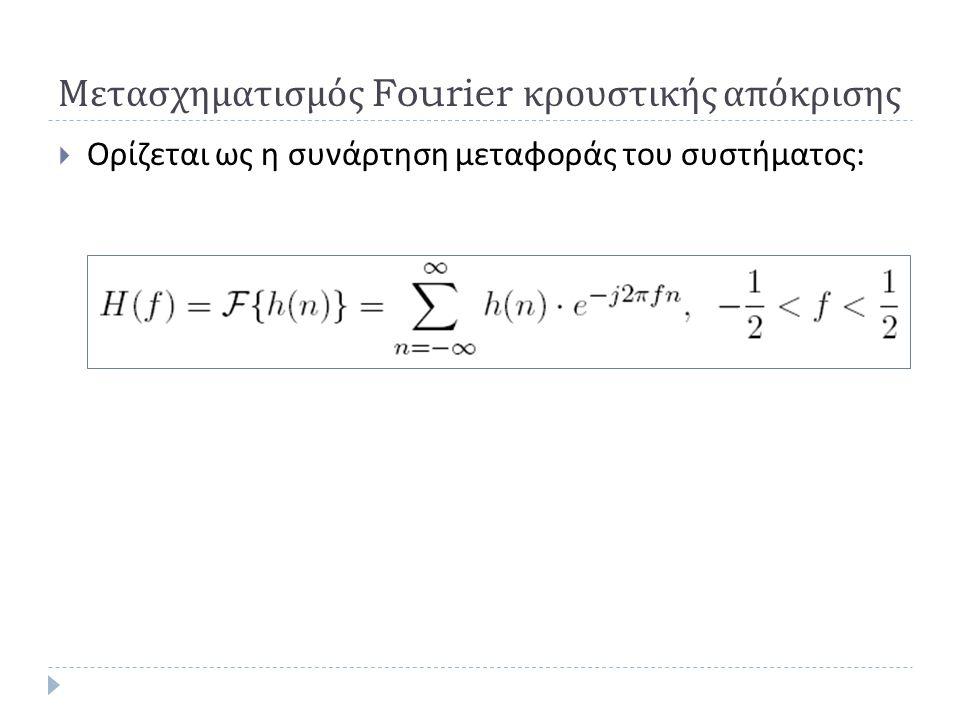 Μετασχηματισμός Fourier κρουστικής απόκρισης