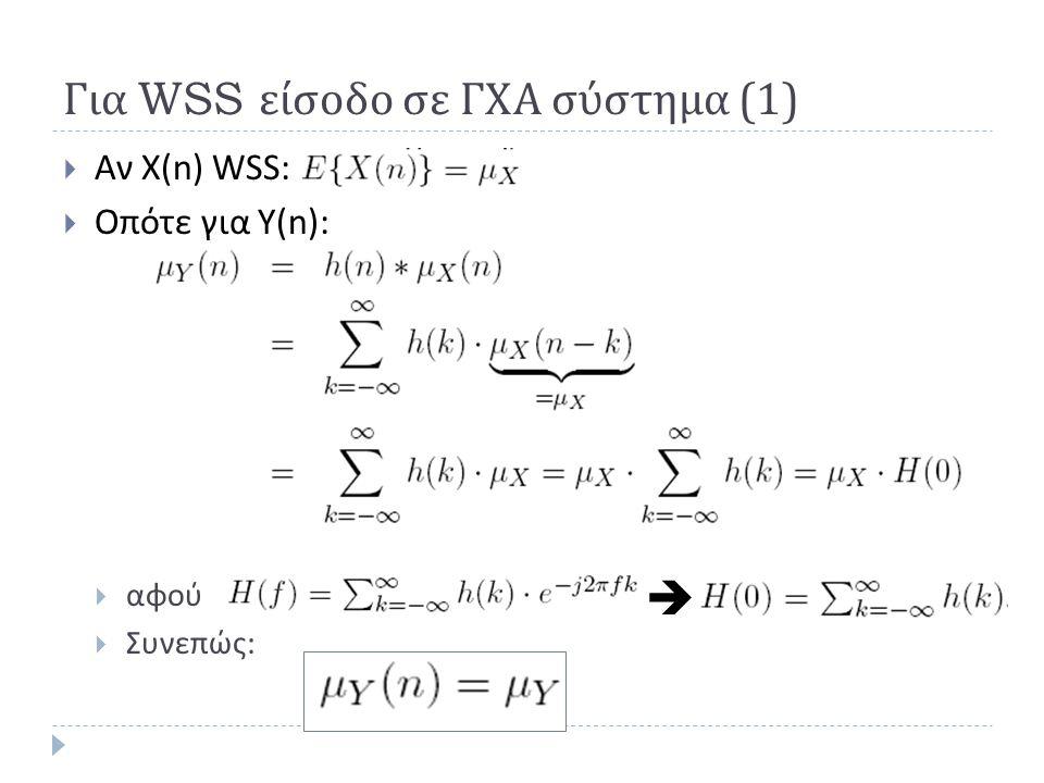 Για WSS είσοδο σε ΓΧΑ σύστημα (1)