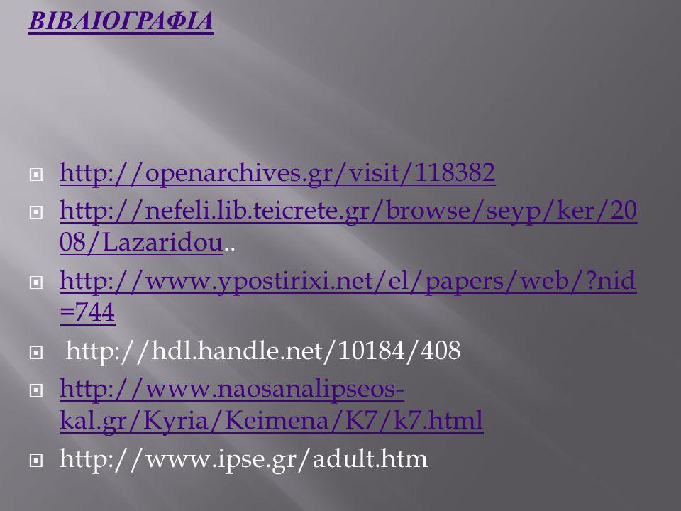 ΒΙΒΛΙΟΓΡΑΦΙΑ http://openarchives.gr/visit/118382. http://nefeli.lib.teicrete.gr/browse/seyp/ker/2008/Lazaridou..