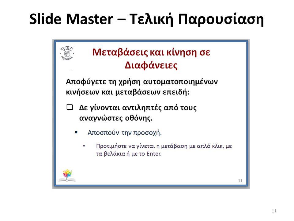 Slide Master – Τελική Παρουσίαση