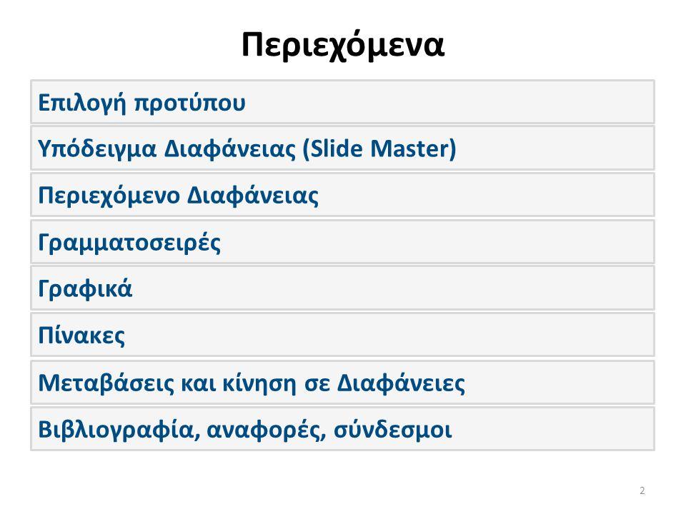 Περιεχόμενα Επιλογή προτύπου Υπόδειγμα Διαφάνειας (Slide Master)
