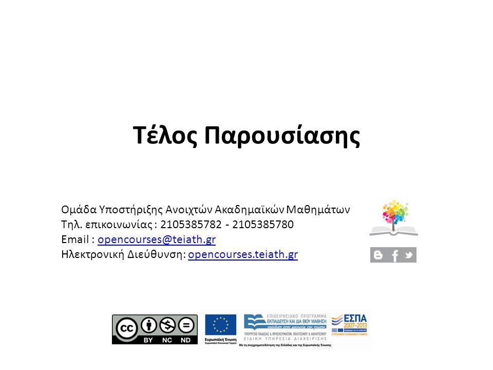 Τέλος Παρουσίασης Ομάδα Υποστήριξης Ανοιχτών Ακαδημαϊκών Μαθημάτων