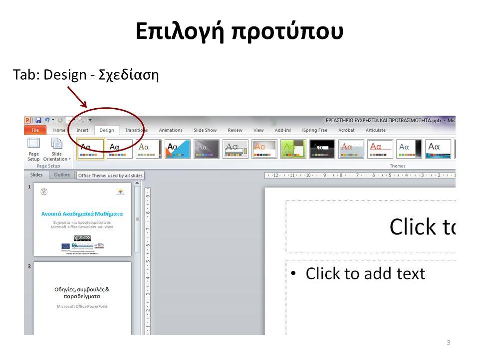 Επιλογή προτύπου Tab: Design - Σχεδίαση