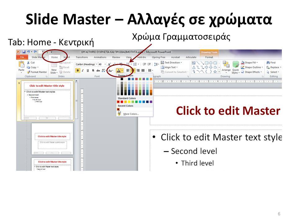 Slide Master – Αλλαγές σε χρώματα