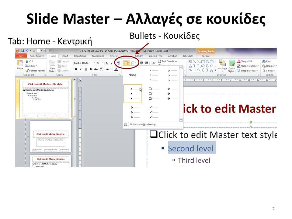Slide Master – Αλλαγές σε κουκίδες