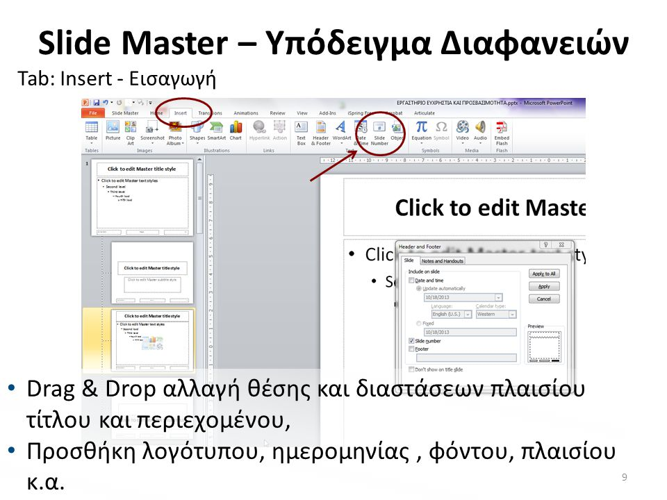 Slide Master – Υπόδειγμα Διαφανειών