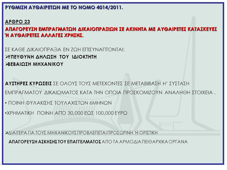 ΡΥΘΜΙΣΗ ΑΥΘΑΙΡΕΤΩΝ ΜΕ ΤΟ ΝΟΜΟ 4014/2011. ΑΡΘΡΟ 23