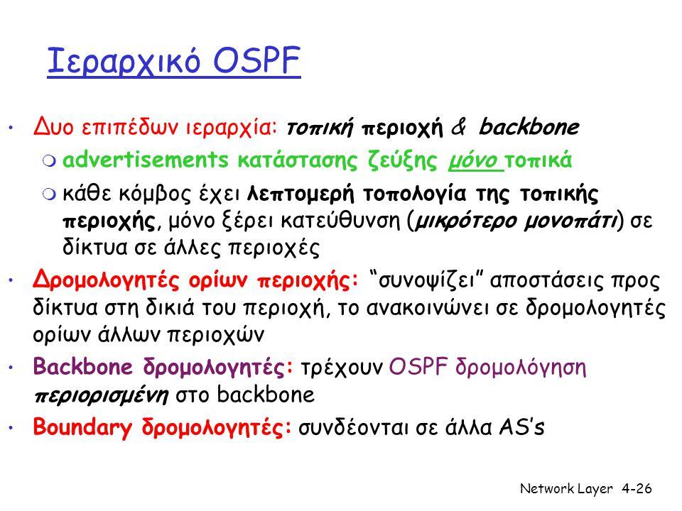Ιεραρχικό OSPF Δυο επιπέδων ιεραρχία: τοπική περιοχή & backbone