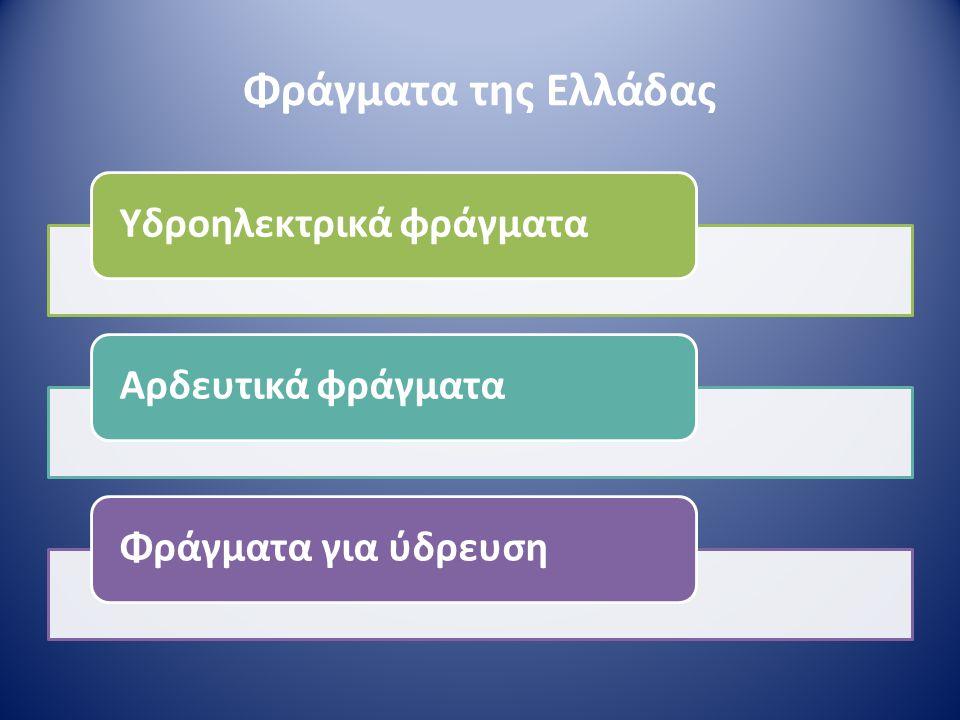 Φράγματα της Ελλάδας Υδροηλεκτρικά φράγματα Αρδευτικά φράγματα