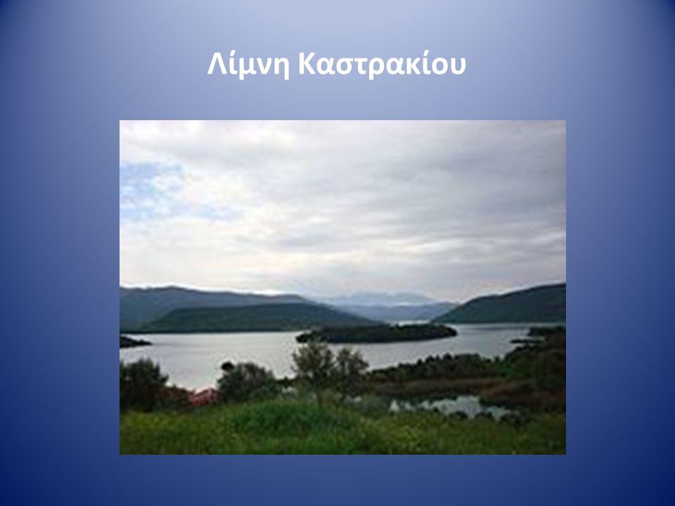 Λίμνη Καστρακίου