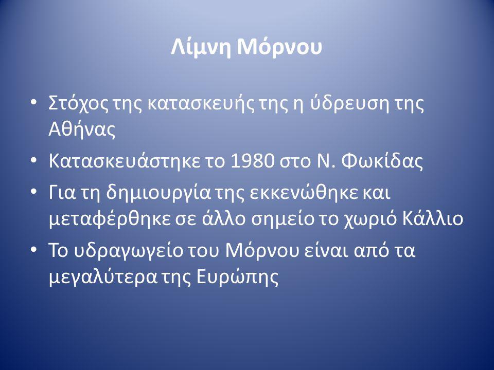 Λίμνη Μόρνου Στόχος της κατασκευής της η ύδρευση της Αθήνας