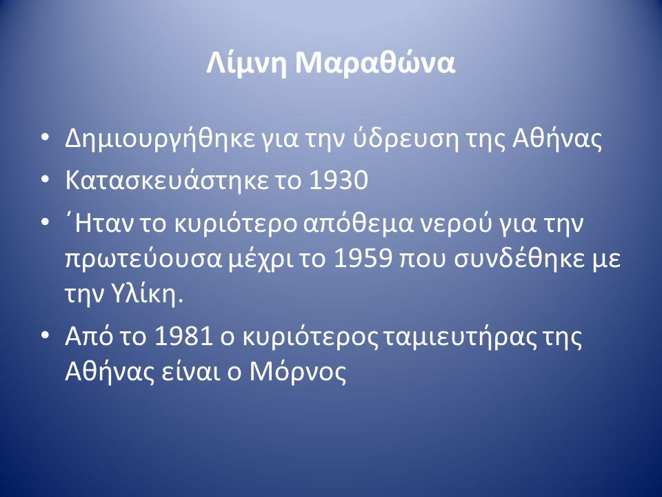 Λίμνη Μαραθώνα Δημιουργήθηκε για την ύδρευση της Αθήνας