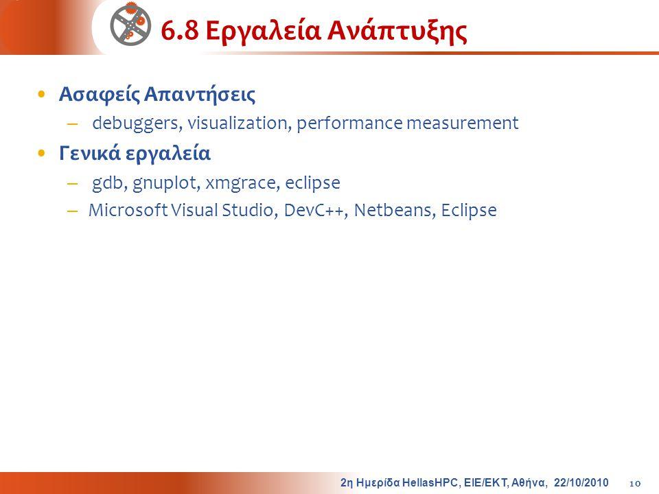 6.8 Εργαλεία Ανάπτυξης Ασαφείς Απαντήσεις Γενικά εργαλεία