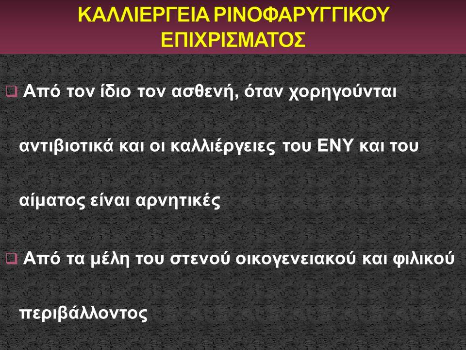 ΚΑΛΛΙΕΡΓΕΙΑ ΡΙΝΟΦΑΡΥΓΓΙΚΟΥ ΕΠΙΧΡΙΣΜΑΤΟΣ