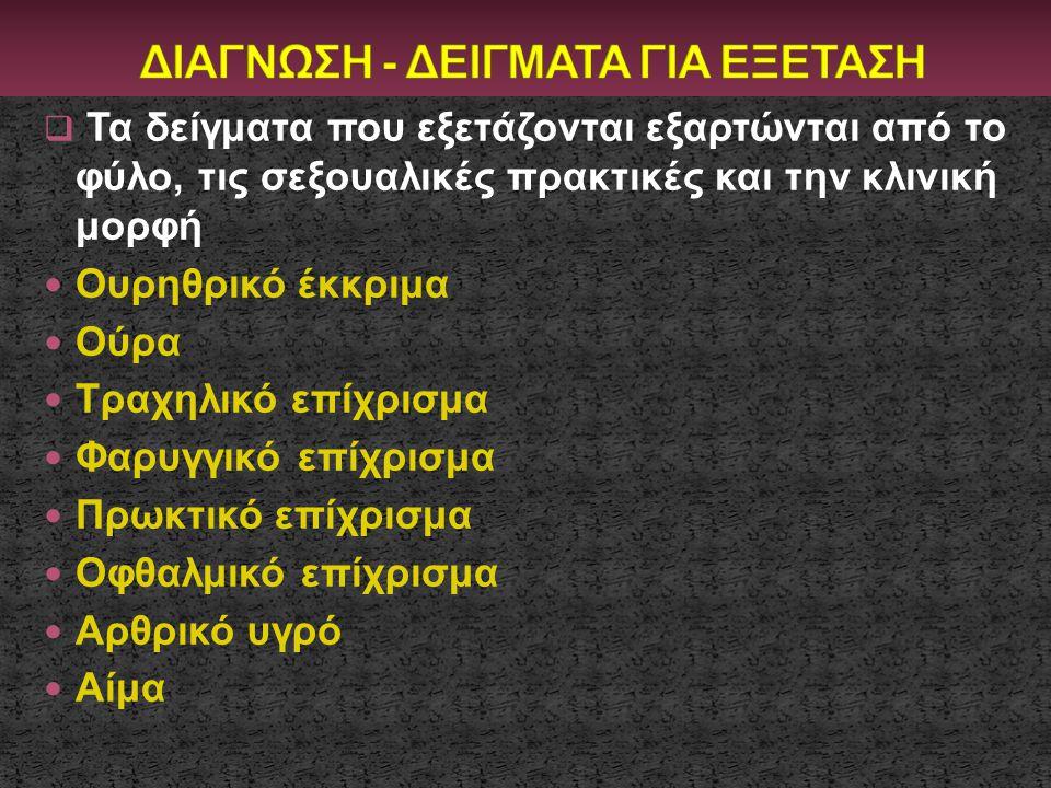 ΔΙΑΓΝΩΣΗ - ΔΕΙΓΜΑΤΑ ΓΙΑ ΕΞΕΤΑΣΗ