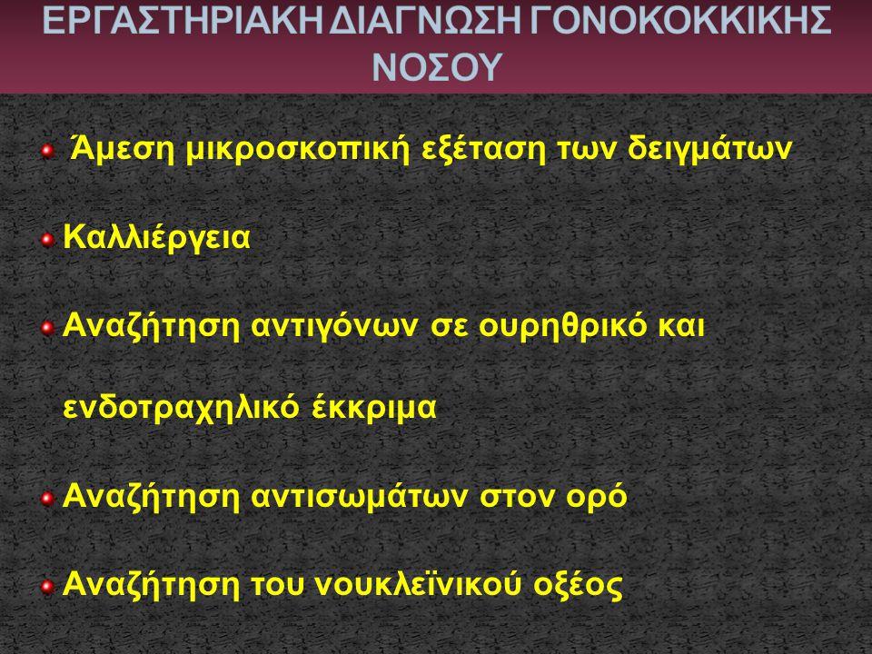 ΕΡΓΑΣΤΗΡΙΑΚΗ ΔΙΑΓΝΩΣΗ ΓΟΝΟΚΟΚΚΙΚΗΣ ΝΟΣΟΥ