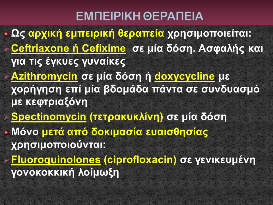 ΕΜΠΕΙΡΙΚΗ ΘΕΡΑΠΕΙΑ Ως αρχική εμπειρική θεραπεία χρησιμοποιείται: