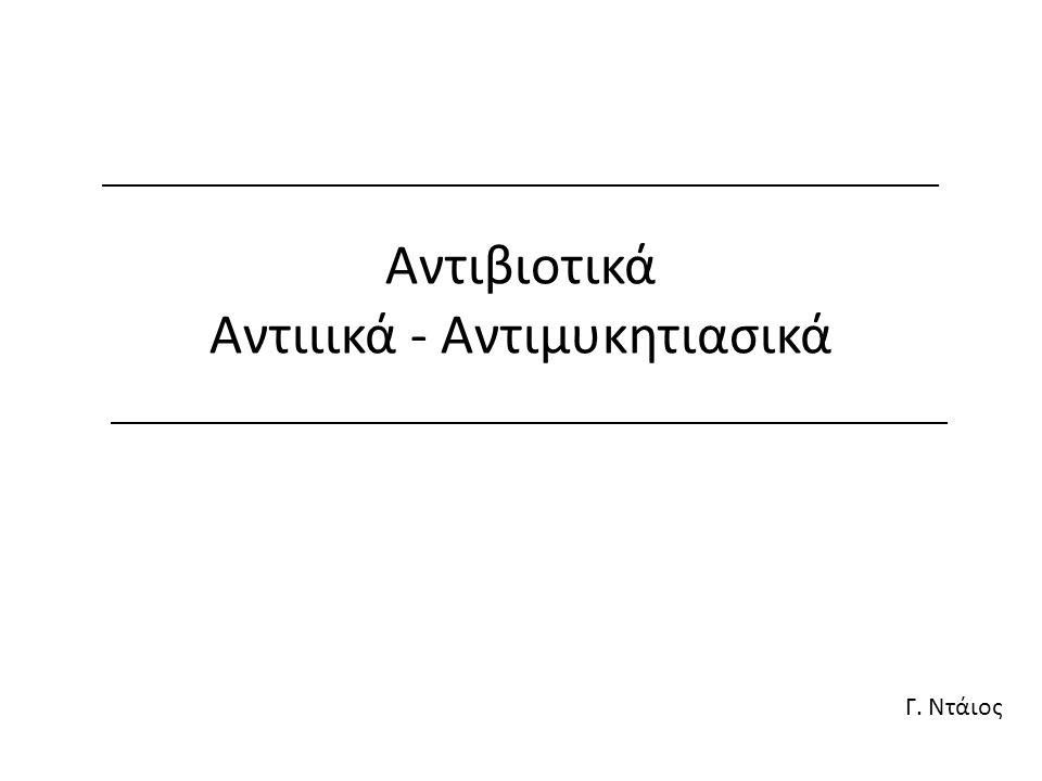 Αντιβιοτικά Αντιιικά - Αντιμυκητιασικά