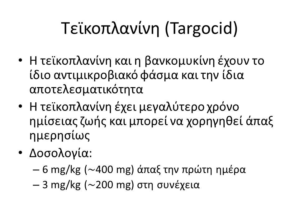 Τεϊκοπλανίνη (Targocid)