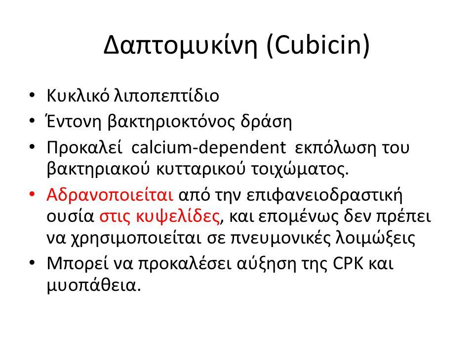 Δαπτομυκίνη (Cubicin)