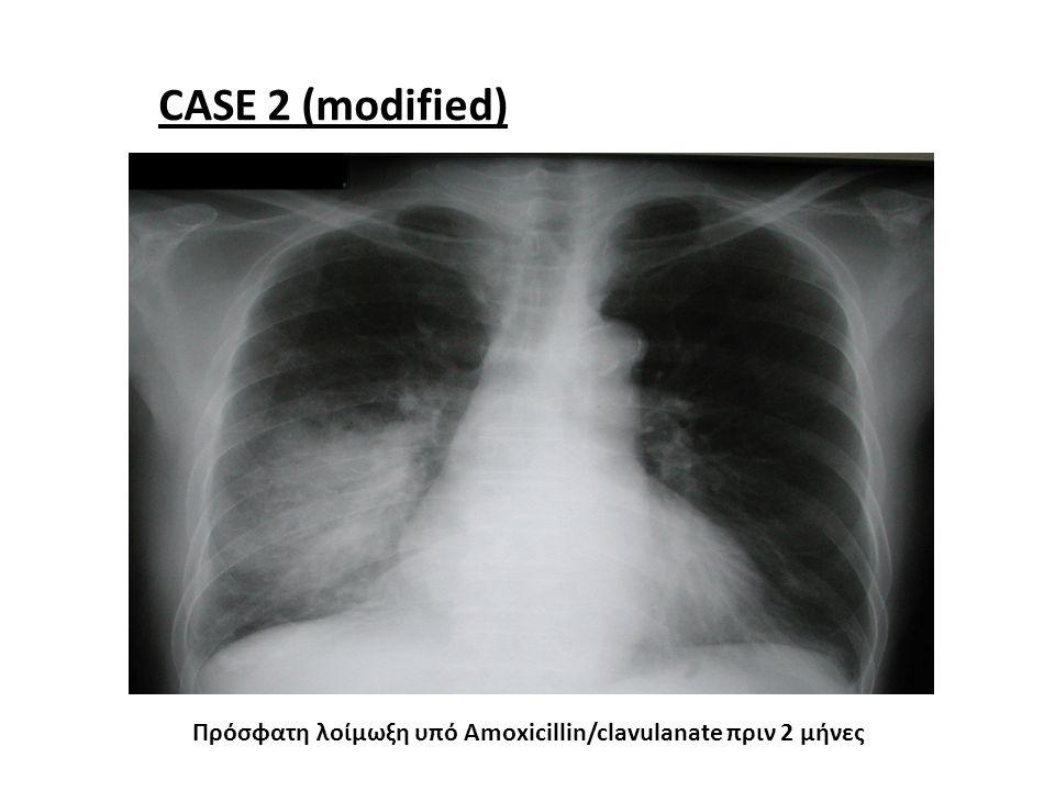 Πρόσφατη λοίμωξη υπό Amoxicillin/clavulanate πριν 2 μήνες
