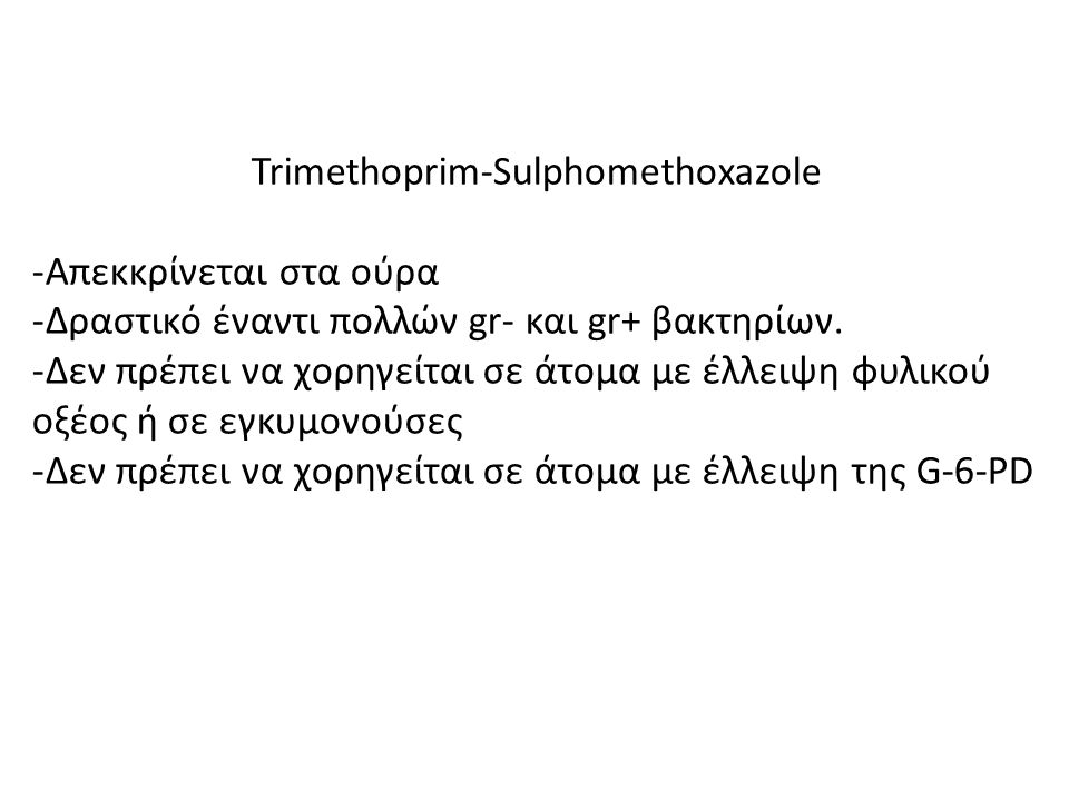 Trimethoprim-Sulphomethoxazole