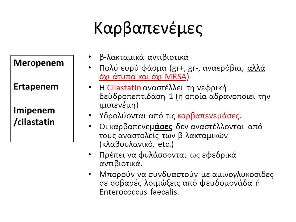 Καρβαπενέμες Meropenem Ertapenem Imipenem /cilastatin
