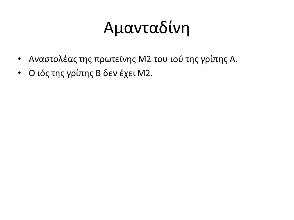 Αμανταδίνη Αναστολέας της πρωτεϊνης Μ2 του ιού της γρίπης Α.