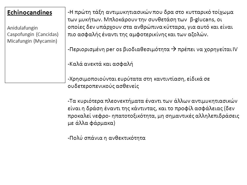 Echinocandines Anidulafungin. Caspofungin (Cancidas) Micafungin (Mycamin)