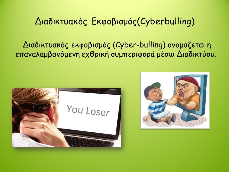 Διαδικτυακός Εκφοβισμός(Cyberbulling)