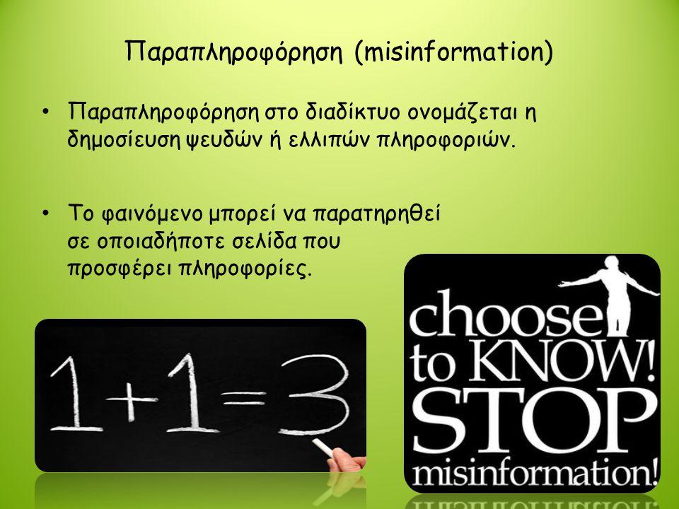 Παραπληροφόρηση (misinformation)
