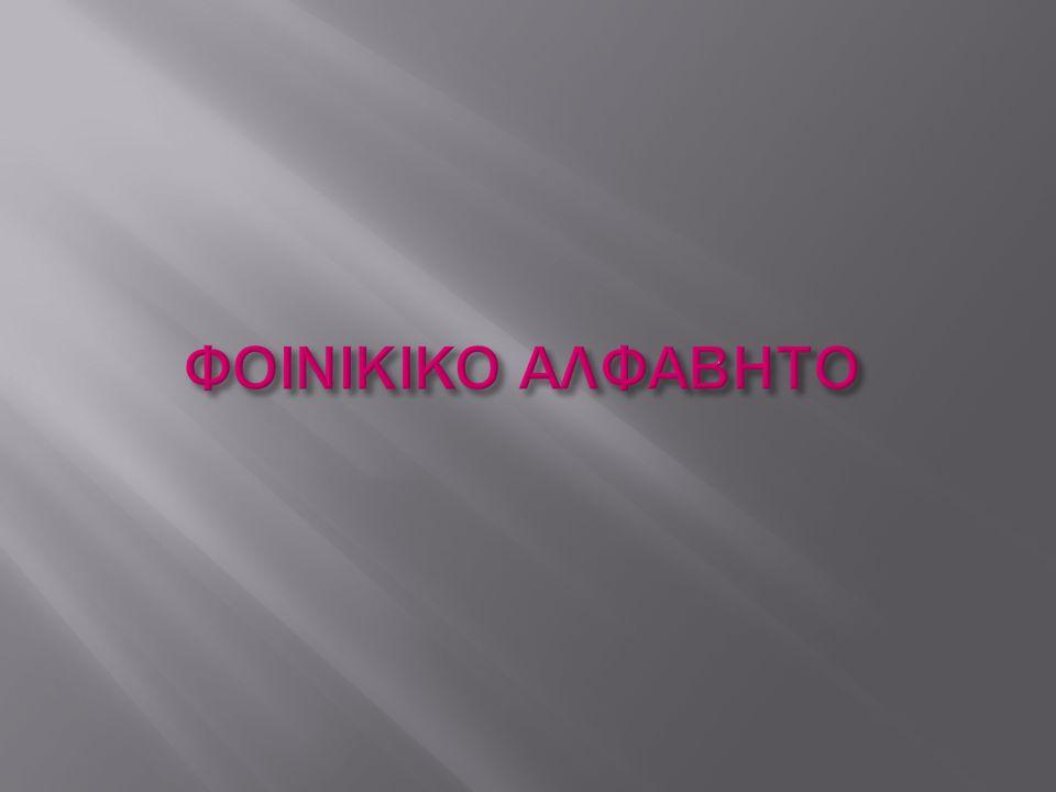 ΦΟΙΝΙΚΙΚΟ ΑΛΦΑΒΗΤΟ