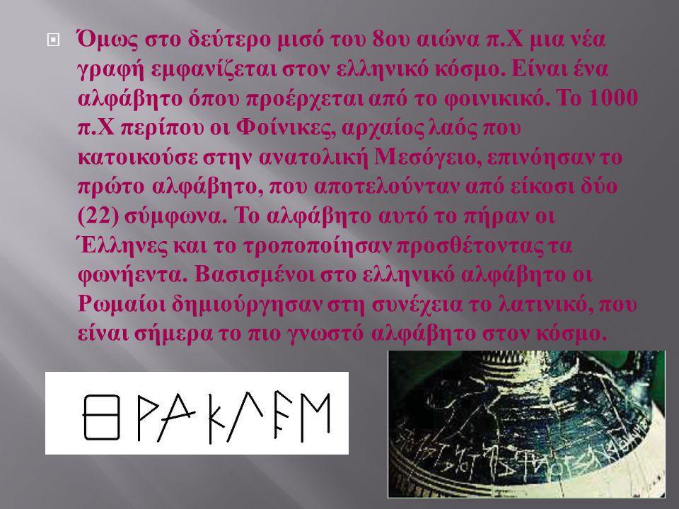 Όμως στο δεύτερο μισό του 8ου αιώνα π