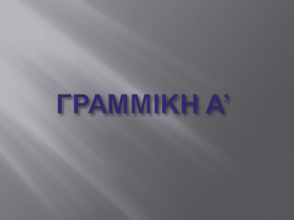 ΓΡΑΜΜΙΚΗ Α'