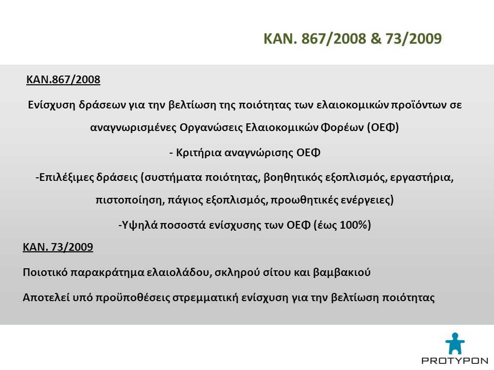- Κριτήρια αναγνώρισης ΟΕΦ Υψηλά ποσοστά ενίσχυσης των ΟΕΦ (έως 100%)