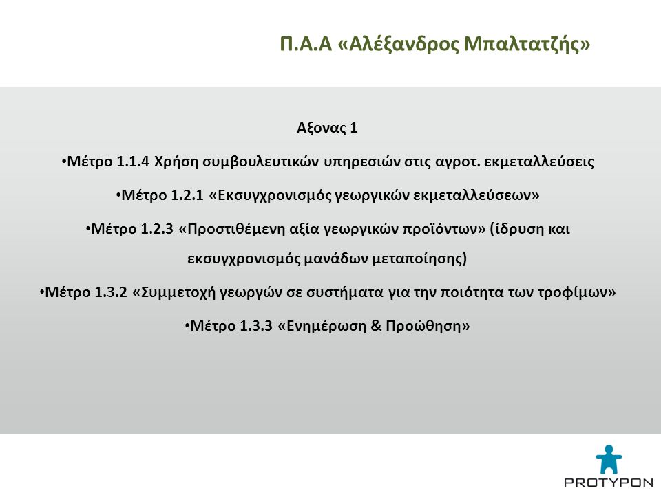 Π.Α.Α «Αλέξανδρος Μπαλτατζής»