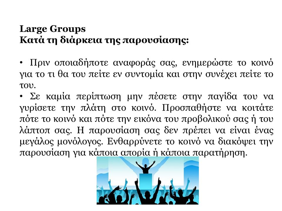 Large Groups Κατά τη διάρκεια της παρουσίασης: