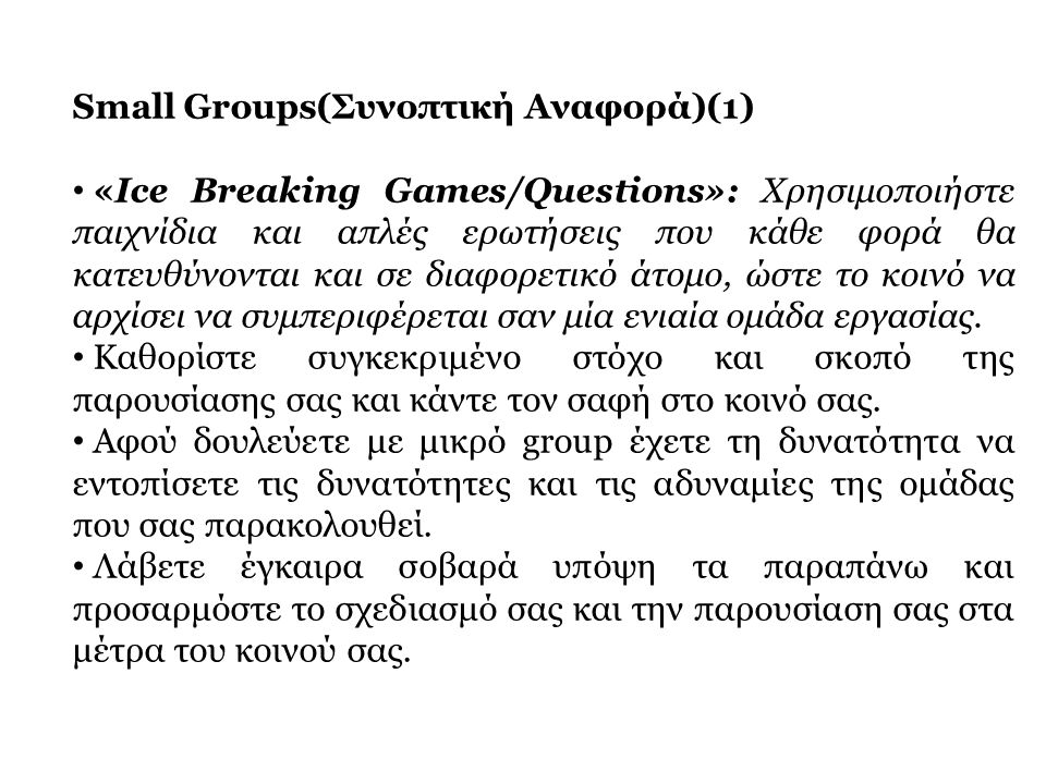 Small Groups(Συνοπτική Αναφορά)(1)