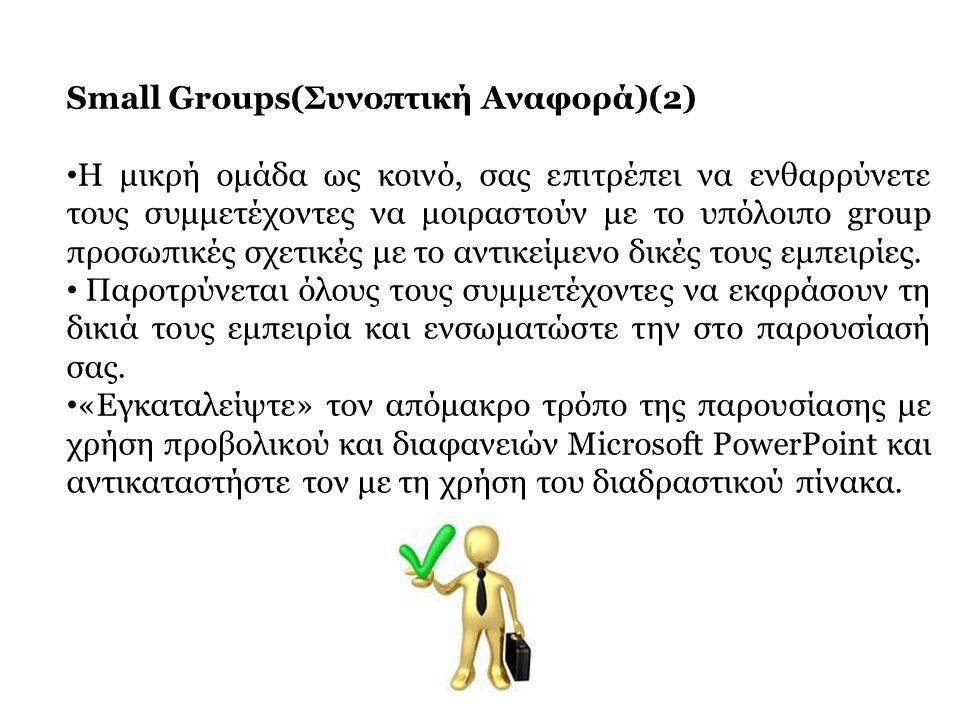 Small Groups(Συνοπτική Αναφορά)(2)