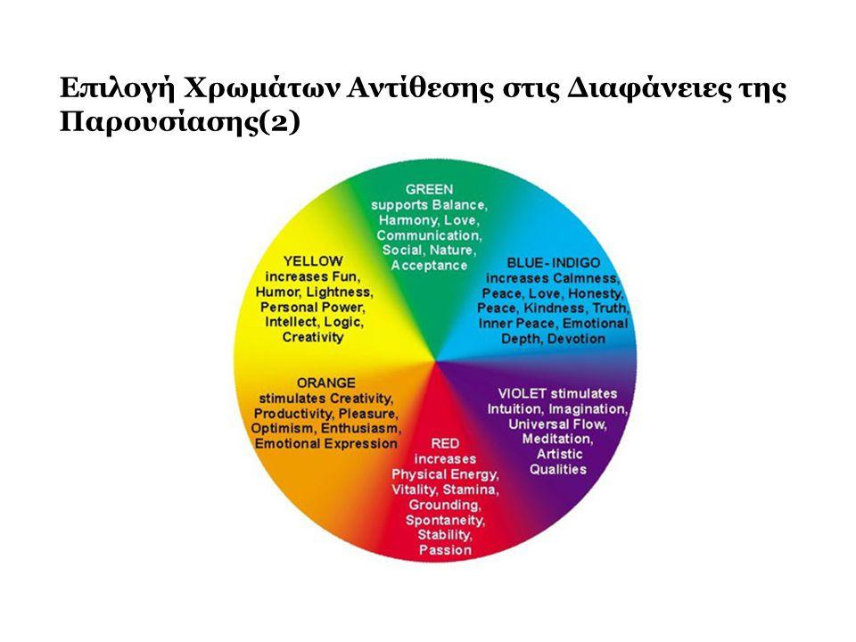 Επιλογή Χρωμάτων Αντίθεσης στις Διαφάνειες της Παρουσίασης(2)