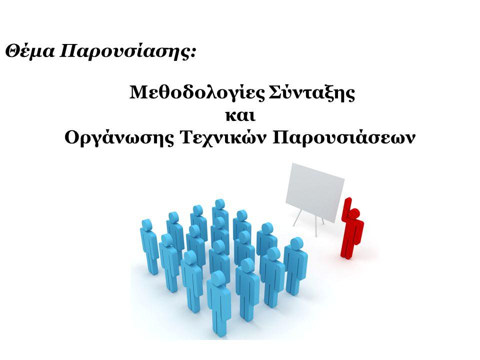 Οργάνωσης Τεχνικών Παρουσιάσεων