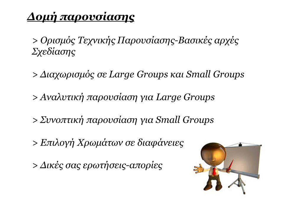 Δομή παρουσίασης > Ορισμός Τεχνικής Παρουσίασης-Βασικές αρχές Σχεδίασης. > Διαχωρισμός σε Large Groups και Small Groups.
