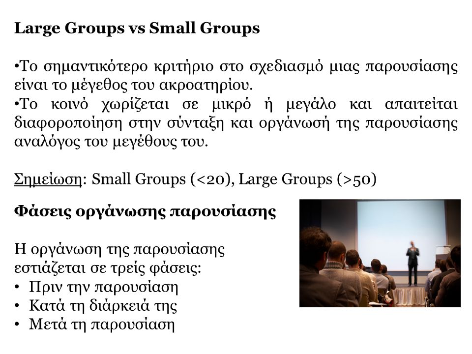 Large Groups vs Small Groups
