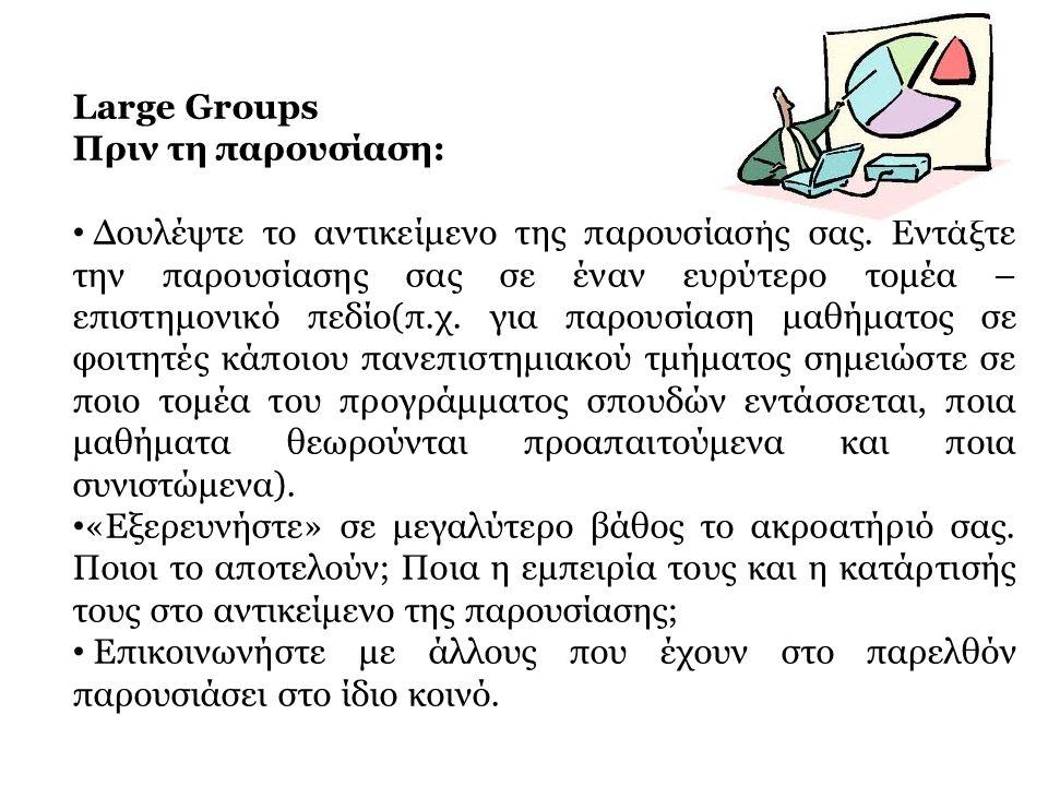 Large Groups Πριν τη παρουσίαση: